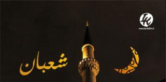 bulan sya'ban