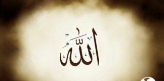 siapa pencipta Allah