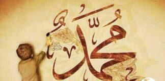 Beramadhan Ala Rasulullah