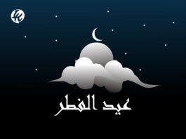 doa malam hari raya