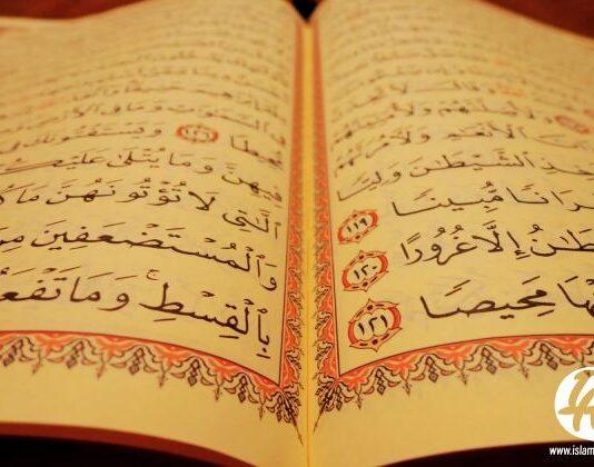 Tafsir Quran taubatnya adam