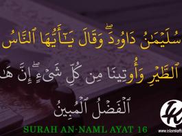 Surah An Naml Ayat 16