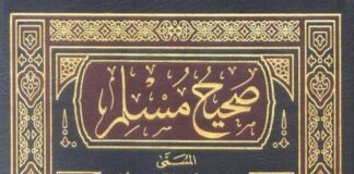 Madzhab Imam Muslim
