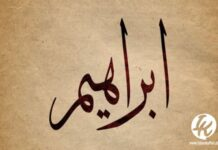 Ibrahim seorang muslim