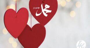 bukti mencintai rasulullah