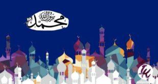 toleransi sunnah nabi