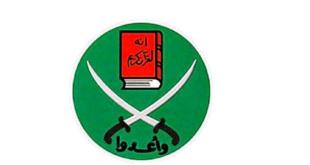 Logo Ikhwanul Muslimin 190214205926 176