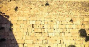 Dinding Buraq Kompleks Masjid Al Aqsa