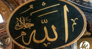 Sifat Allah