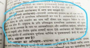 Rajasthan textbook