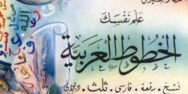 khat naskhi salah satu aliran dalam kaligrafi