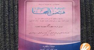 kitab faidul hija
