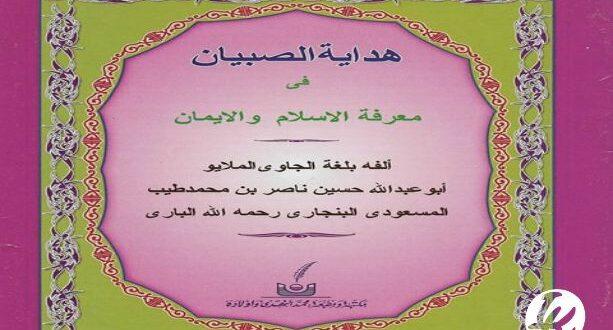 kitab hidayatus shibyan