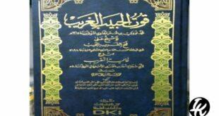 kitab qutul habib