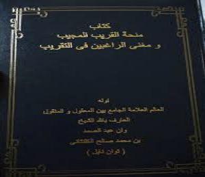 minhatu al qarib