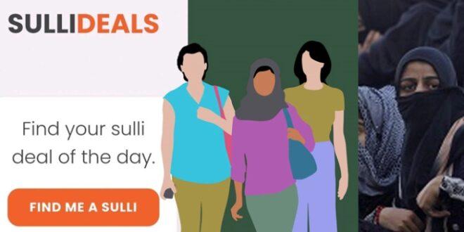 Aplikasi Sulli Deals tawarkan Muslimah India secara online