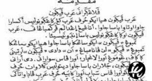 arab pegon