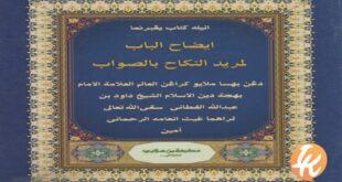 idhah al bab