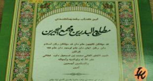 kitab mathlaul badrain