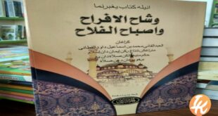 kitab wishah al ifrah