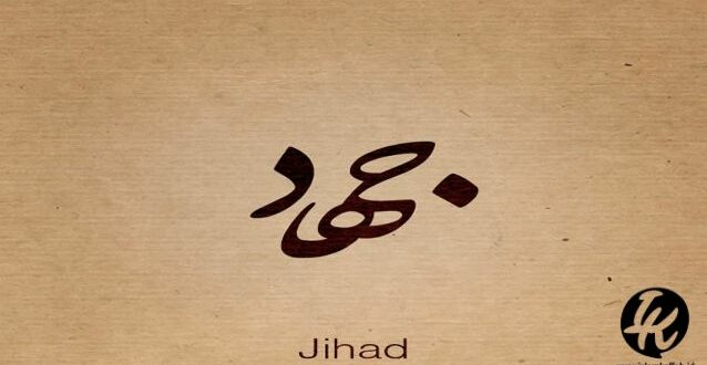 makna jihad yang sesunguhnya